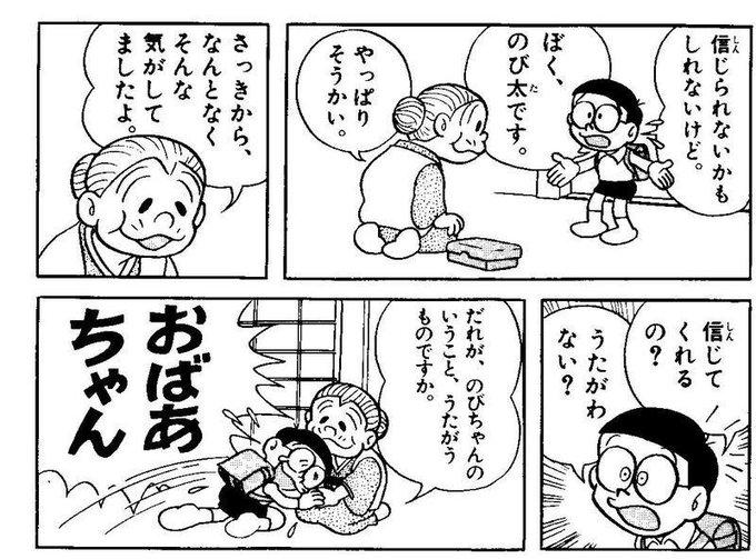拡大. アニメ のび太 ドラえもん おばあちゃんの思い出 · ツイート