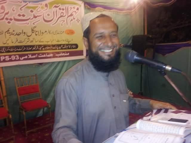 جماعت اسلامی سائٹ زون کا تین روزہ فہم قرآن کورس پہلا دن مدرس علامہ گل واحد  ندیم http://t.co/ipVsLqTcS6