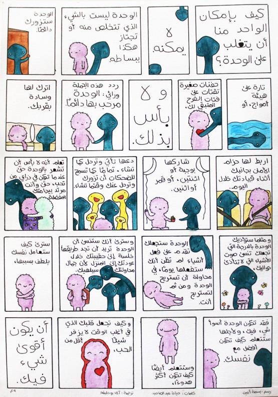 Basma Amin and I (http://t.co/iCQYQhpKgT) http://t.co/ZKhvGosI3Q