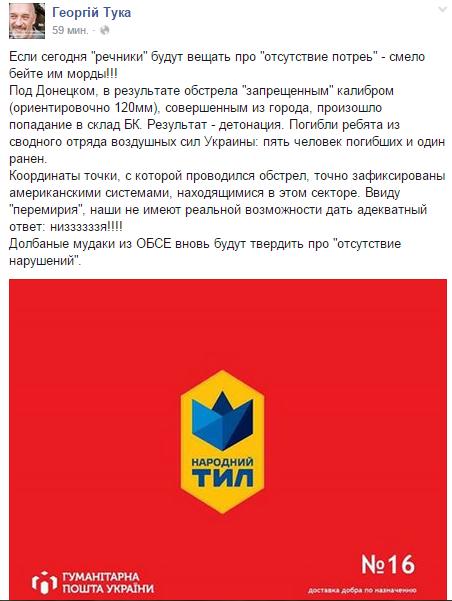 Затишье в Широкино - хороший повод для мира в Украине, - генсек ОБСЕ - Цензор.НЕТ 4932