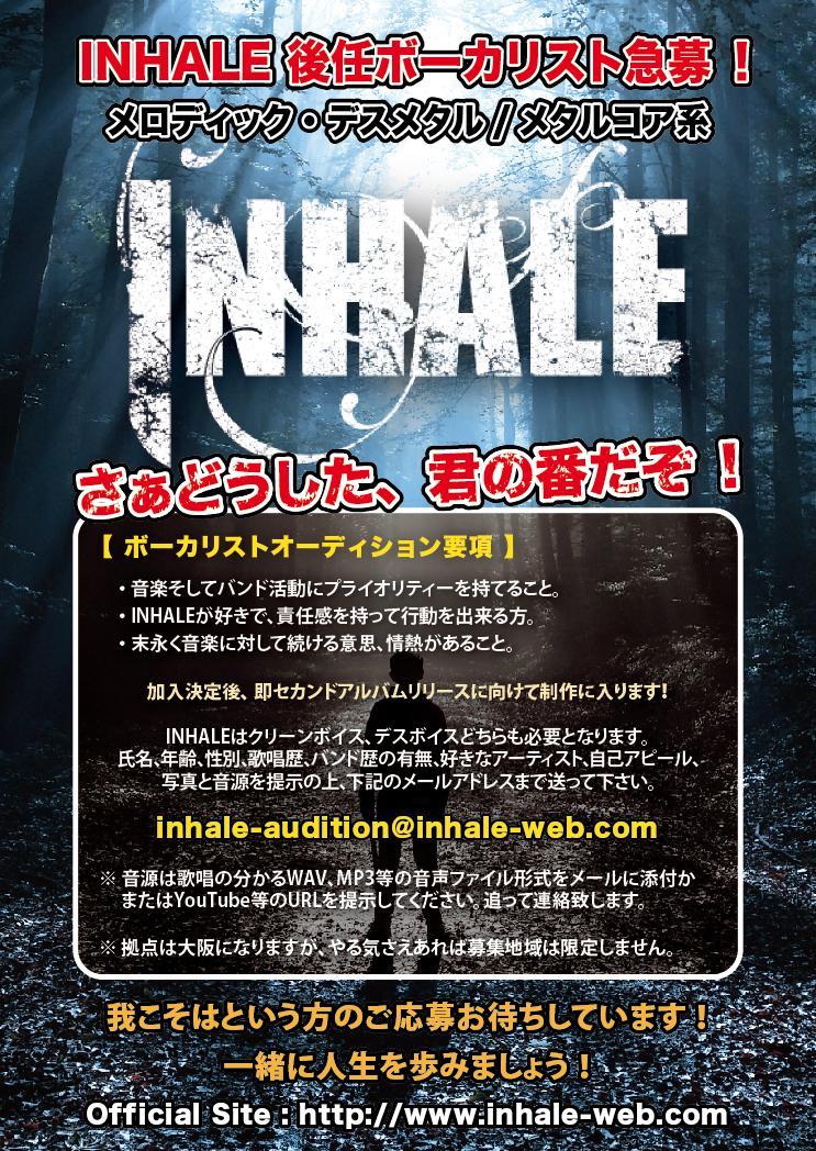 ★INHALEの新曲公開致しました! https://t.co/QyR6JwzJZC  新たなボーカリストと出会う切っ掛けに少しでもなればと思っています。  引き続きガンバリマス\m/ http://t.co/LALXKKiZlx