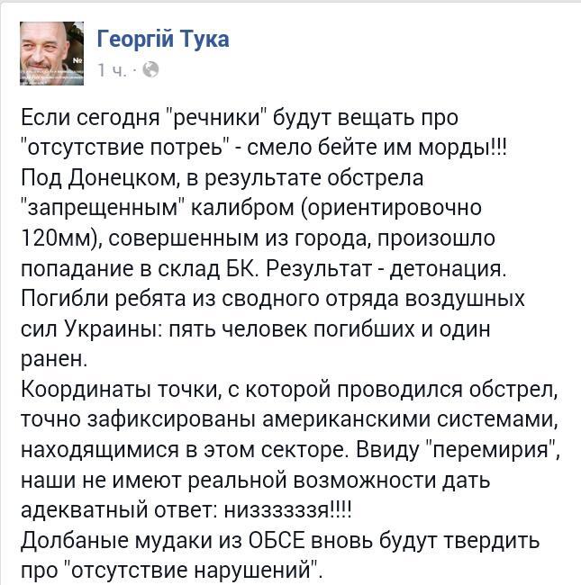 Боевики активизировали обстрелы украинских позиций из стрелкового оружия, - пресс-центр АТО - Цензор.НЕТ 72