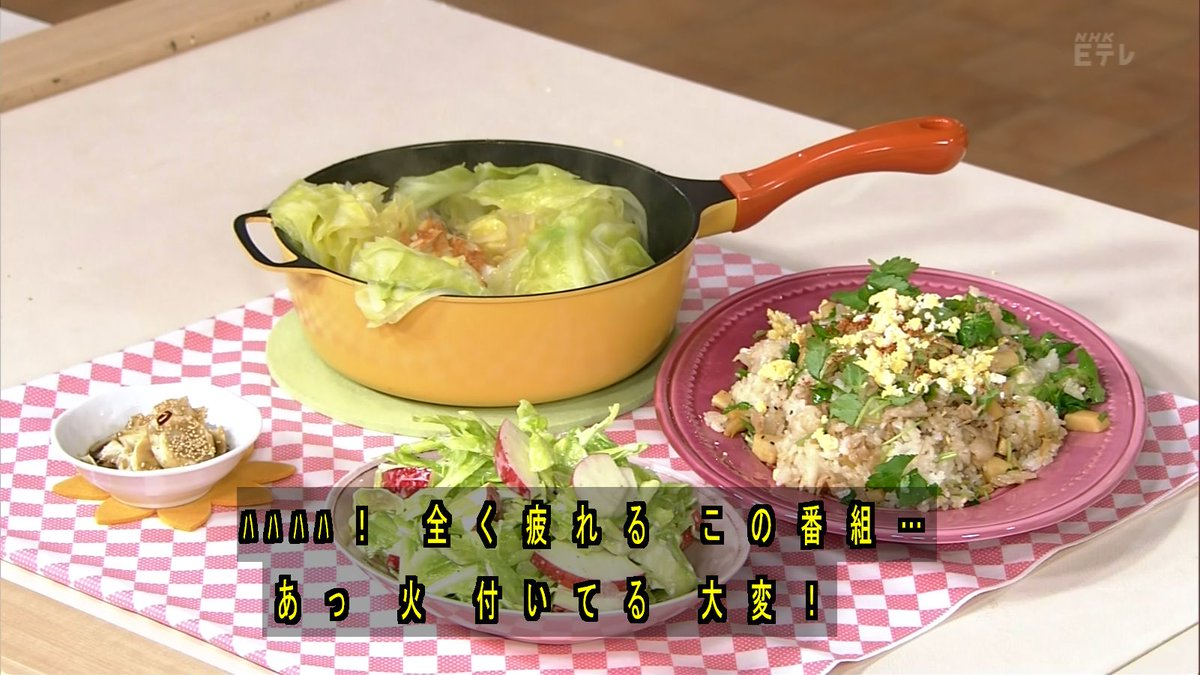 それでもなんとか完成させるレミさん #etv #kyounoryouri #きょうの料理 pic.twitter.com/VIgKu5gxAJ