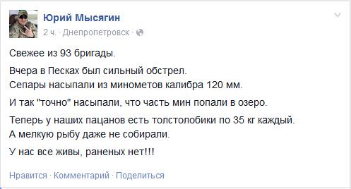 Террористы обстреливают наши позиции из стрелкового оружия, минометов и зенитных установок, - пресс-центр АТО - Цензор.НЕТ 6134