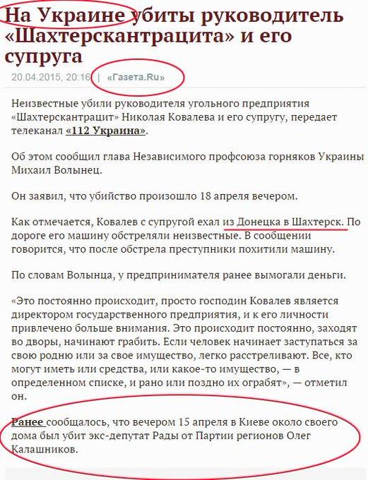 """Боевики расстреляли экс-директора """"Шахтерскантрацита"""", - """"Укринформ"""" - Цензор.НЕТ 1723"""