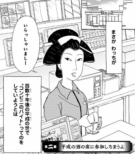 """comicブースト編集部 a Twitter: """"平成の世にタイムスリップをした女郎 ..."""