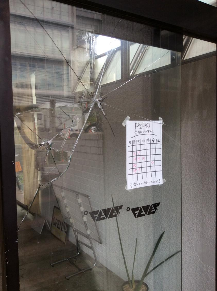 許さん!!拡散するよ。RT @inamenai95: 21日の早朝と思われますが新代田フィーバーのガラスが割られました。弁当も散乱してました。馬鹿者どもの情報求む http://t.co/h3EZXpqSsq