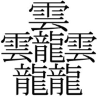 左の文字。日本で1番画数の多い漢字「たいと」。総画数84画で、日本人の名字に使われたらしい。「だいと」「おとど」とも読まれた。 ちなみに右の文字は、中国で1番画数の多い漢字。「ビィアン」と言い、麺の名前だそうだ。 http://t.co/G6TjqMwC0c