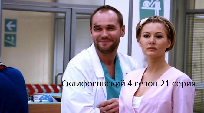 Склифосовский 5 сезон смотреть онлайн все серии бесплатно 2012