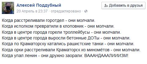 Турчинов: Резонансные убийства в Украине выгодные врагам нашего государства - Цензор.НЕТ 5268
