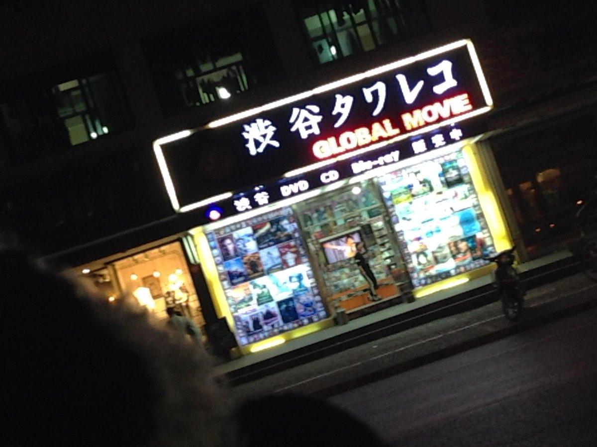 上海に渋谷タワレコできてる!!! http://t.co/IORbmMLHqC
