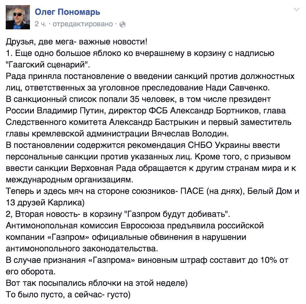 Спецслужбы РФ активизировались в Украине накануне майских праздников, - Турчинов - Цензор.НЕТ 9039