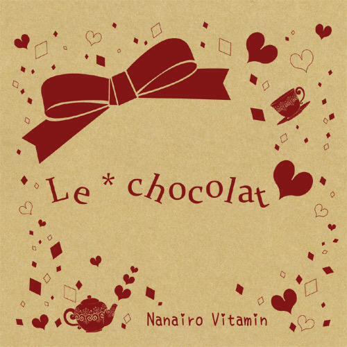 【M3告知】M22aです。シングルあります(*'ω'*)タイプの違う2曲ですが両方チョコレートをイメージしてます。る しょこら。おふれんち!【七色ビタミン「Le chocolat」】http://t.co/X1xoi00pVL http://t.co/020W1YAfuG