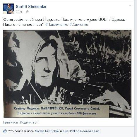 Досье на нардепа и члена постоянной делегации Украины в ПАСЕ Надежду Савченко - Цензор.НЕТ 6734