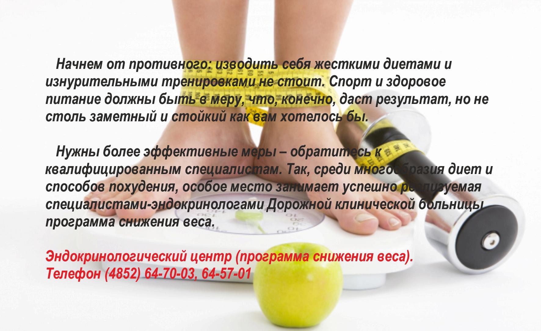 Эффективные жесткие диеты докторов