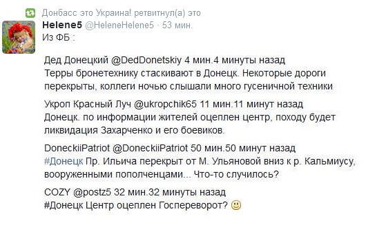 В район Широкино переброшены 2 группировки боевиков, в район Новотошковки - 6 танков и 11 ББМ врага, - ИС - Цензор.НЕТ 8043