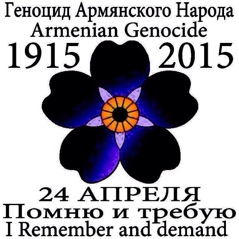 Лилия, открытка геноцид армян