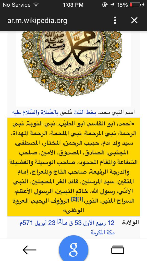 Dahlia A Nofal داليا نوفل En Twitter تاريخ ميلاد الرسول محمد عليه السلام بالميلادي هو ٢٣ أبريل يا بختي شرف ٢٣ أبريل Http T Co Y1goi01ylx