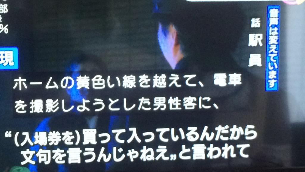 駅員「危険ですよ」屑撮り鉄「お客様に文句言うな、お前晒してやる!」→NHK報道でTwitter垢特定
