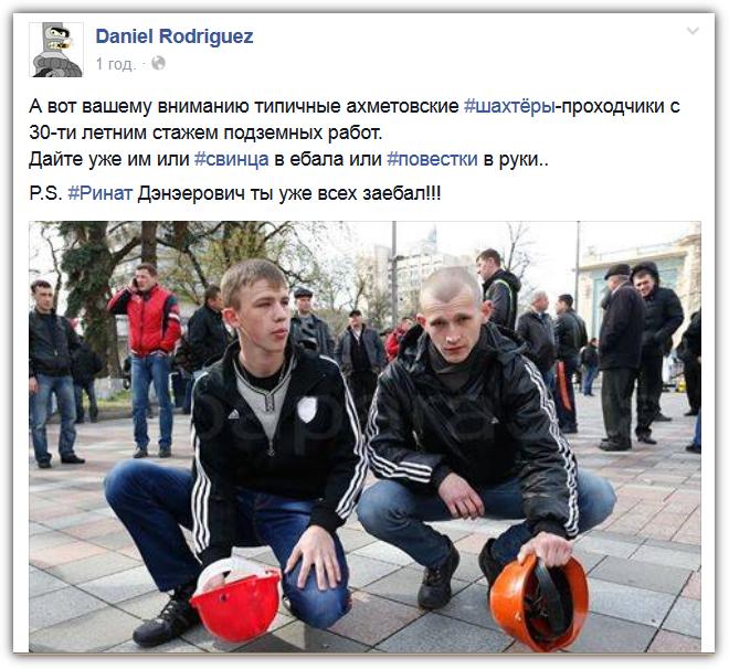 """""""Бл#дь, я все тебе привезу вечером. Бесплатно, к метро"""", - представители """"Оппозиционного блока"""" выплачивают деньги участникам шахтерской акции протеста в Киеве - Цензор.НЕТ 3209"""