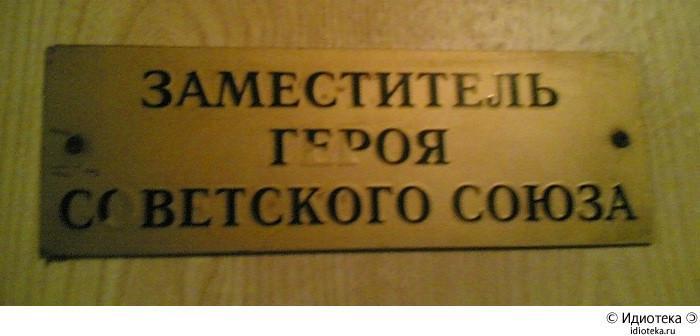 Традиции Рособоронпрома, актер Кадыров, новости из Крыма. Свежие ФОТОжабы от Цензор.НЕТ - Цензор.НЕТ 1267
