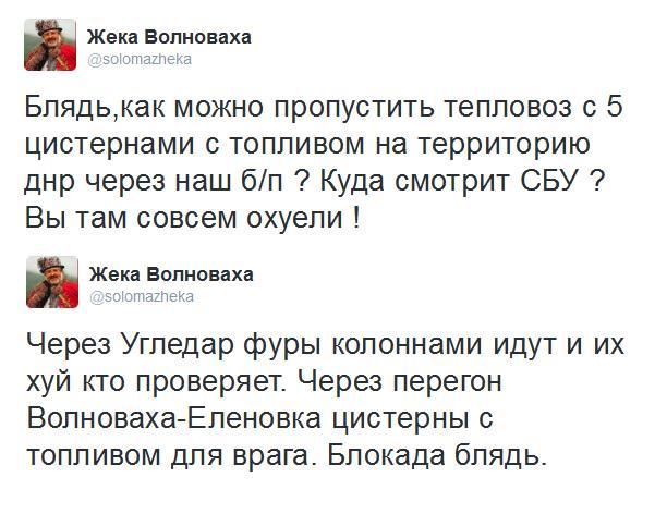 Террористы превратили железнодорожные станции в терминалы по приему боеприпасов, - Тымчук - Цензор.НЕТ 340