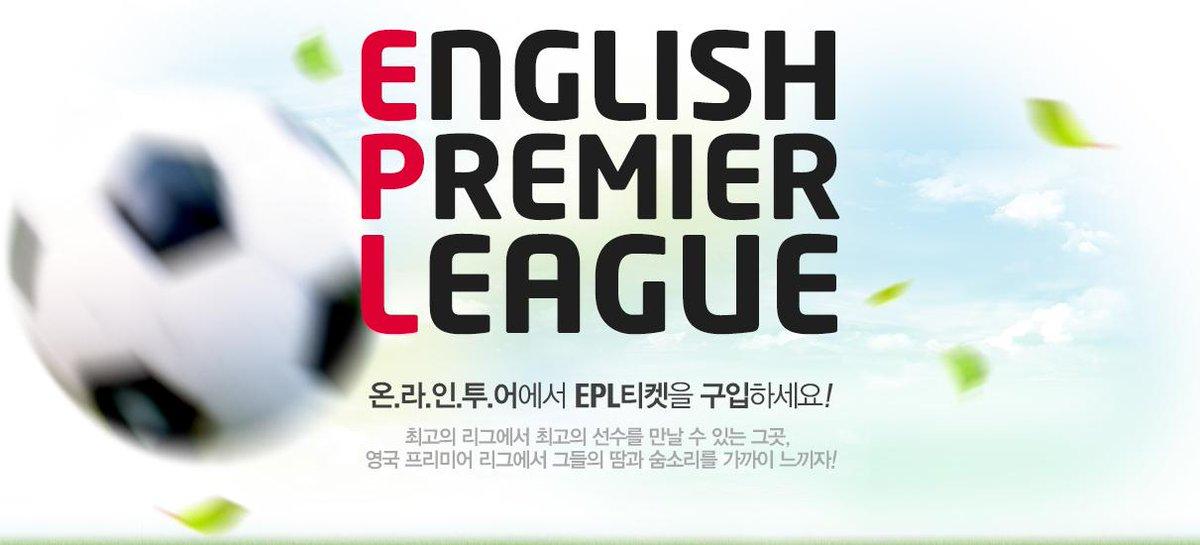 티켓/패스 | 5월, 2014~2015 EPL 시즌 마무리 직관 티켓을 구매하자! http://t.co/VLpJ0tctO1 #EPL #프리미어리그 #직관 #온라인투어 http://t.co/DEYF7Obbsc