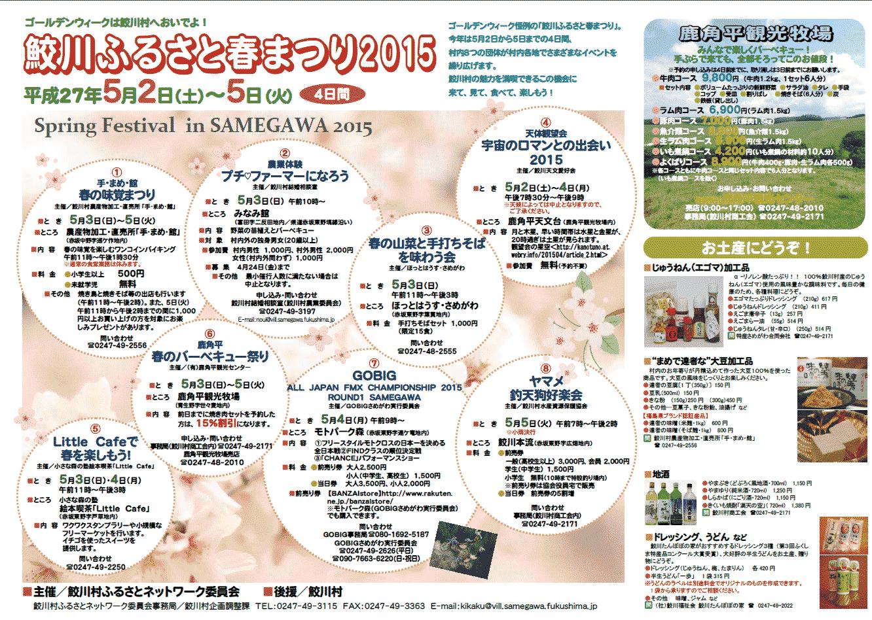 鮫川GW春祭り「宇宙のロマンとの出会い2015」