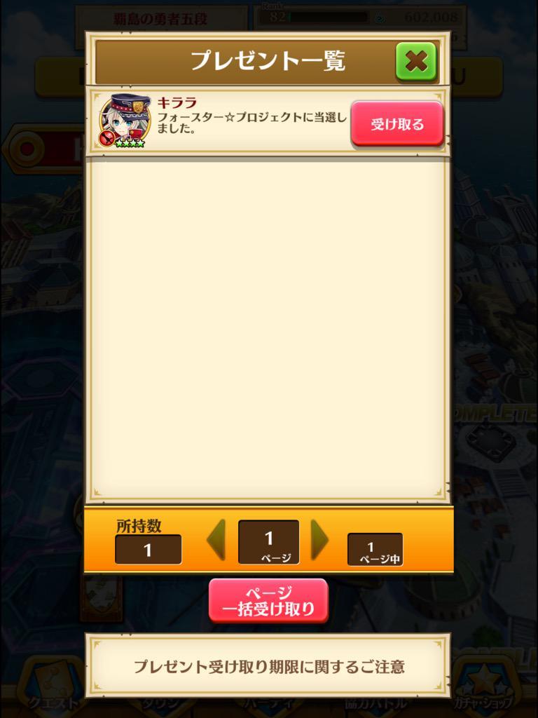 【白猫】剣新キャラ「キララ」当選報告!オートスキルは変更無しでSP特化!【フォースター11th】