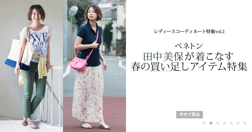 """ベネトン ジャパン Twitterissä: """"人気モデル田中美保さんが着こなす ..."""