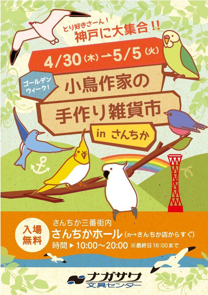 4月30日から5月5日まで神戸の『さんちかホール』で大人気イベントを開催しますよ〜(^^) 鳥好きさんは神戸に集まれ〜! #インコウベ #bungu #文具 #小鳥 http://t.co/R3Mo2VZ2SM http://t.co/ai9nSEQZ2Z