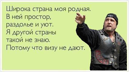 На майские праздники пограничники не впустили в Украину более 30 российских байкеров - Цензор.НЕТ 5085