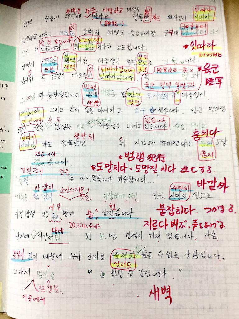 韓国語と中国語を同時に学習している方 -私は今、 …