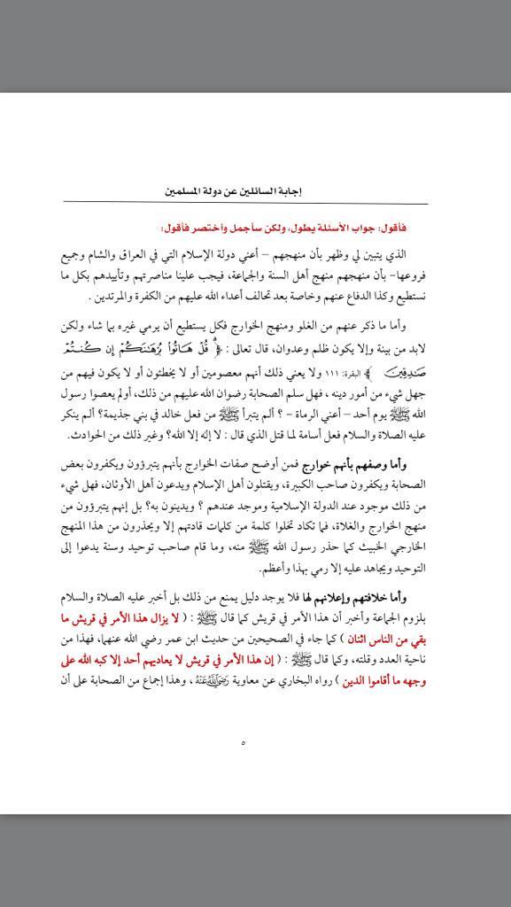إجابة السائلين عن دولة المسلمين للشيخ حمد الحميدي !! CDWoM1WVIAAy5p-
