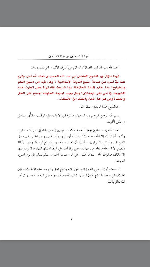 إجابة السائلين عن دولة المسلمين للشيخ حمد الحميدي !! CDWoMoxUUAAfsrW