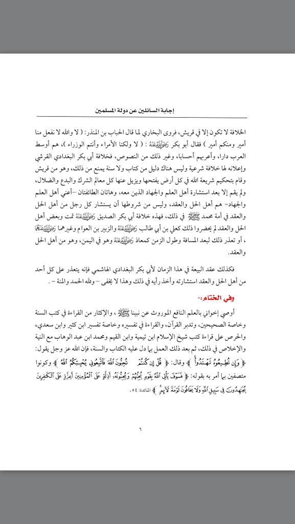 إجابة السائلين عن دولة المسلمين للشيخ حمد الحميدي !! CDWoOt-UIAAlMdN