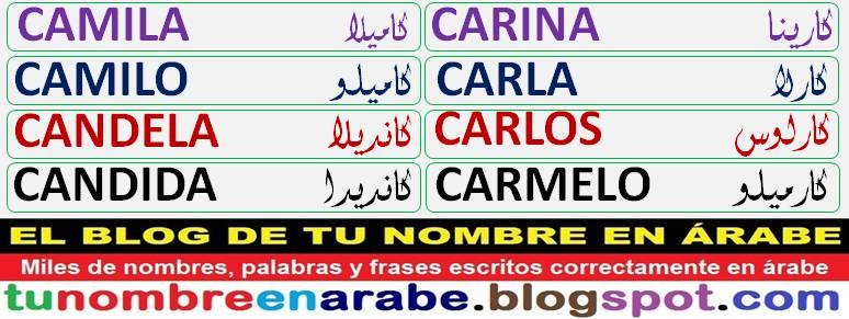 Tu Nombre En Arabe On Twitter Más Plantillas De Nombres Escritos