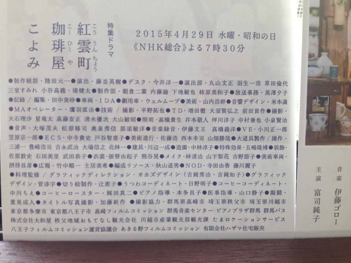 4月29日NHKで放送のドラマ「紅雲町珈琲屋こよみ」の<裏>座長のオカズデザインさんから<裏情報>のお知らせを頂きました。http://t.co/3rFHoyjR6y 沢山の人が関わって出来た番組の妥協のなさに 思わずうなり声。 http://t.co/AkZ116BvyP