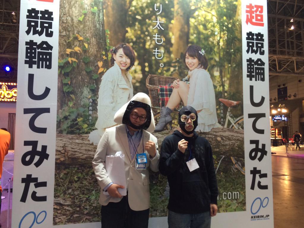 ニコニコ超会議2015「超競輪してみた!ギャンブーブース」HALL2-55「横山緑」「石川典行」登場!覗きに来てね!→ http://t.co/oaTWAPdywR #chokaigi #chokaigi_sanka #gamboo http://t.co/QdckVami39