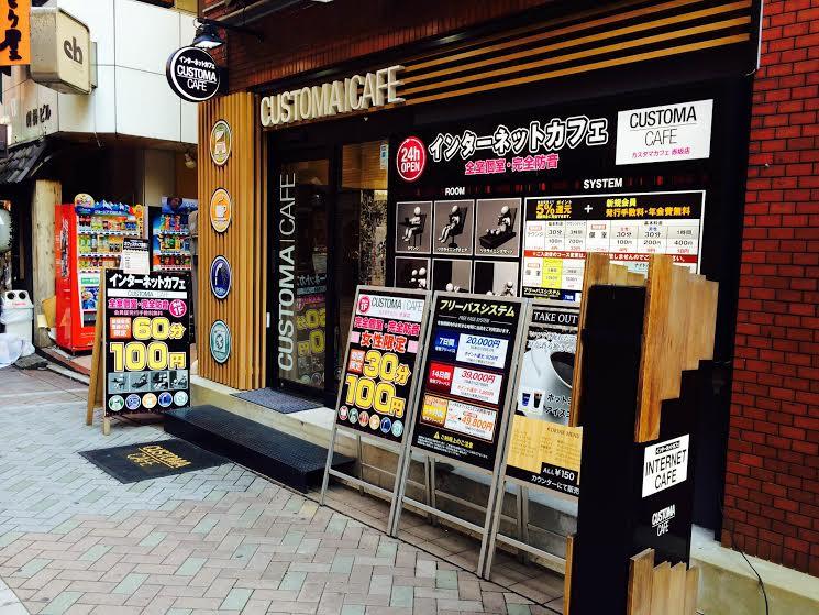 松戸 カスタマ カフェ