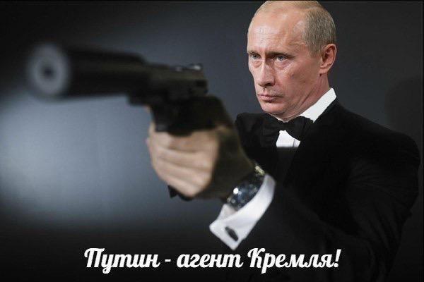 Картинки по запросу путин агент кремля