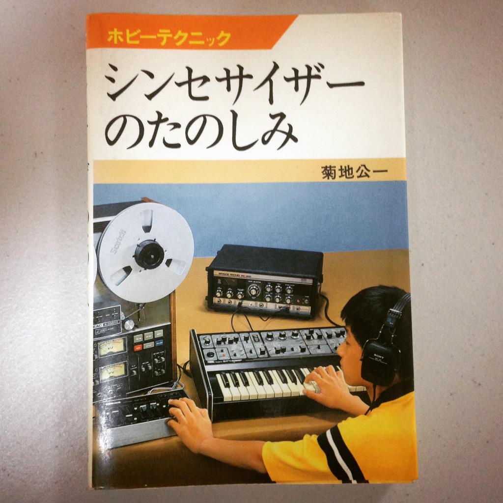 「21世紀のアナログシンセサイザー入門」(の執筆スタンスは、1978年発行のこの本に大きく影響されています。良いタイトルだよなあ。