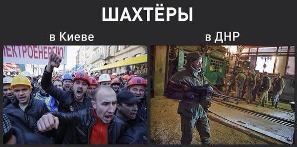 """""""Бл#дь, я все тебе привезу вечером. Бесплатно, к метро"""", - представители """"Оппозиционного блока"""" выплачивают деньги участникам шахтерской акции протеста в Киеве - Цензор.НЕТ 7490"""