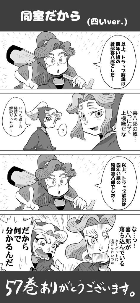 同室だから (57巻)