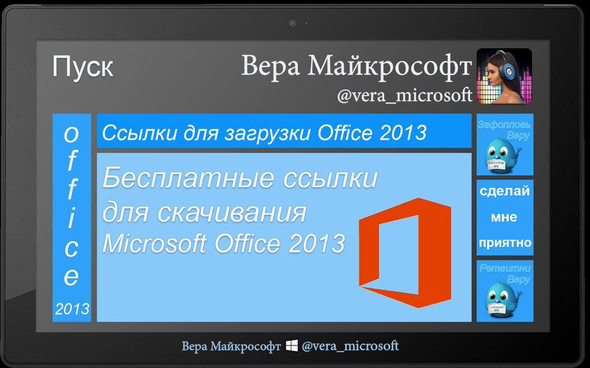 майкрософт офис построить график