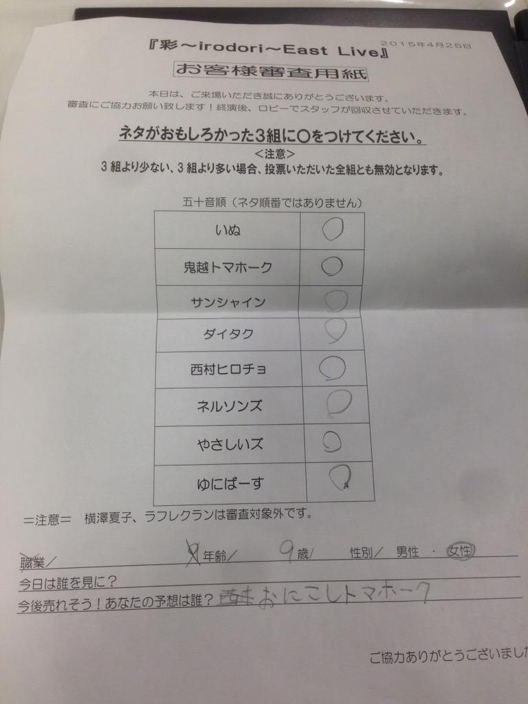 世界で一番価値のある無効票。俺らが何の為にお笑いやってるか9歳の女の子が気づかせてくれた。 pic.twitter.com/vUfeLS7pwW