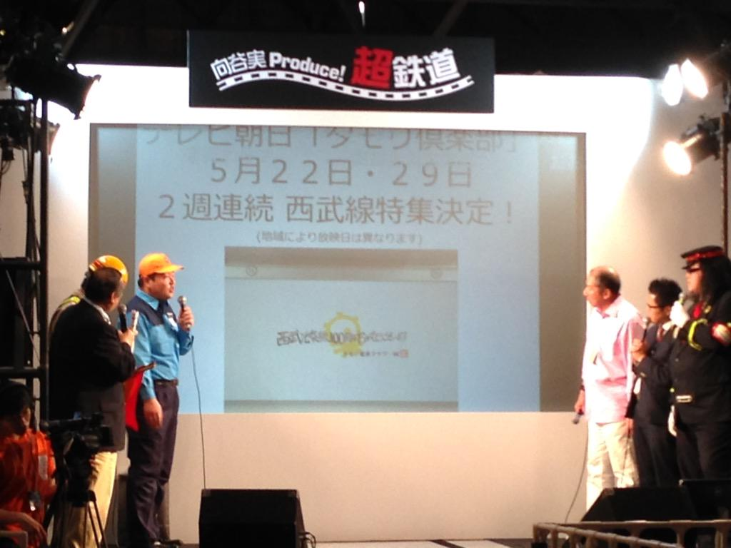 タモリ倶楽部で5/22,29 西武線特集決定! #超会議2015 http://t.co/Ynys7JSP81