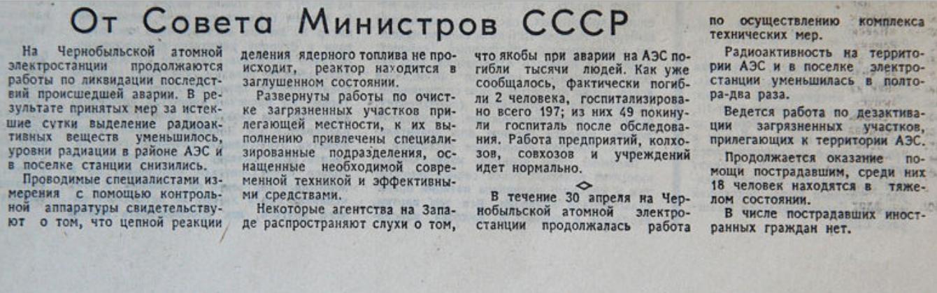 статья 25 закона о чернобыле описание