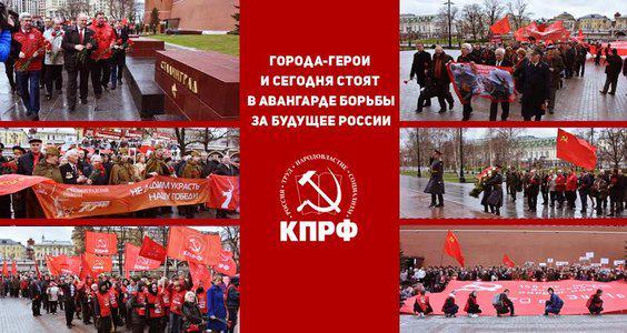 Города герои россии