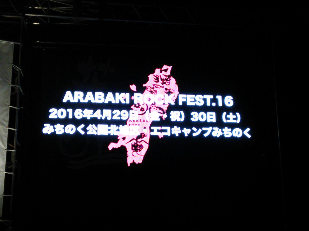 ARABAKI ROCK FEST.16 2016年4月29日(金・祝)・30日(土) みちのく公園北地区エコキャンプみちのく 開催決定! #ARABAKI http://t.co/J6D7fevUwm